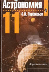Астрономия, 11 класс, Порфирьев В.В., 2003