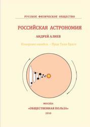 Российская астрономия, Алиев А., 2010