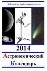 Астрономический календарь, Кузнецов А.В., 2014