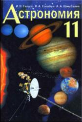 Астрономия, 11 класс, Галузо И.В., Голубев В.А., Шимбалев А.А., 2009