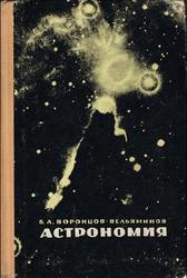 Астрономия, Воронцов-Вельяминов Б.А., 1966