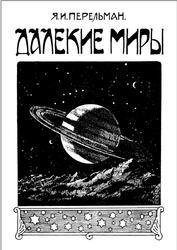Далекие миры, Перельман Я.И., 1919