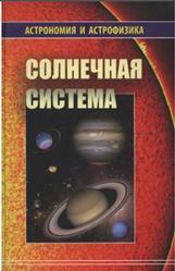 Солнечная система, Сурдин В.Г., 2008