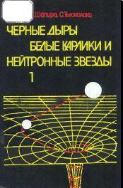 Черные дыры белые карлики и нейтронные звезды, часть 1, Шапиро С.Л., Тьюколски С.А, Смородинский Я.А., 1985
