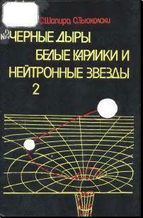 Черные дыры белые карлики и нейтронные звезды, часть 2, Шапиро С.Л., Тьюколски С.А, Смородинский Я.А., 1985