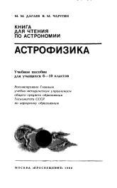 Книга для чтения по астрономии, астрофизика, учебное пособие для учащихся 8-10 классов, Дагаев М.М., Чаругин В.М., 1988