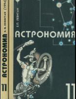 Астрономия, учебник для 11 класса общеобразовательных учреждений, Левитан Е. П., 1994