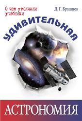Удивительная астрономия, Брашнов Д.Г., 2013