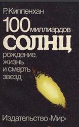 100 миллиардов солнц, Рождение, жизнь и смерть звезд, Киппенхан Р., 1990