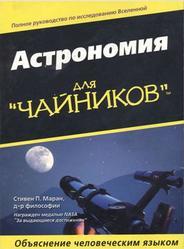 Астрономия для чайников, Стивен Маран
