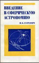 Введение в сферическую астрономию, Гуревич В.Б., 1979