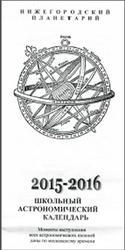 Школьный астрономический календарь 2015-2016