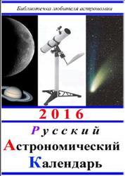 Русский астрономический календарь на 2016 год