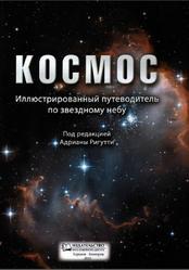 Космос, Иллюстрированный путеводитель по звездному небу, Ригутти А.
