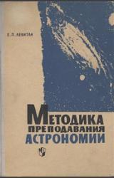 Методика преподавания астрономии в средней школе, Левитан Е.П., 1965