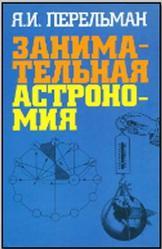 Занимательная астрономия, Перельман Я.И., 2008