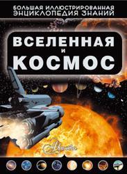Вселенная и космос, Кошевар Д.В., 2015