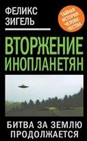 Вторжение инопланетян, битва за Землю продолжается, Зигель Ф.Ю., 2012