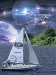 Необычные изобретения, от Вселенной до атома, Соколов Д.Ю.