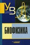 Биофизика - Учебик для студентов ВУЗов - Антонов В.Ф., Черныш A.M., Пасечник В.И., Вознесенский С.А., Козлова Е.К. - 1999