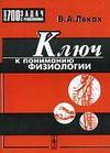 Ключ к пониманию физиологии - Учебное пособие - Леках В.А. - 2002