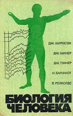 Биология человека - Дж. Харрисон.