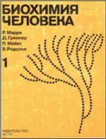 Биохимия человека - 1 том - Марри Р. Греннер Д.