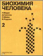 Биохимия человека - 2 том - Марри Р. Греннер Д.