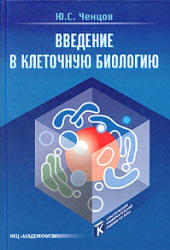 Введение в клеточную биологию - Ченцов Ю.С.