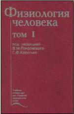 Физиология человека - Учебник - Том 1 - Покровский В.М. Коротько Г.Ф.