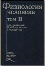 Физиология человека - Учебник - Том 2 - Покровский В.М. Коротько Г.Ф.