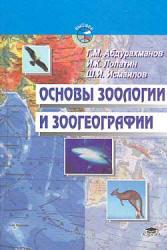 Основы зоологии и зоогеографии - Абдурахманов Г.М., Лопатин И.К., Исмаилов Ш.И.