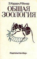 Общая зоология - Хадорн Э. Венер Р.