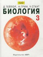 Биология в 3-х томах - Том 3 - Тейлор Д., Грин Н., Стаут У.