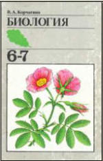 Биология - Растения, бактерии, грибы, лишайники - Учебник для 6-7 класса - Корчагина В.А.