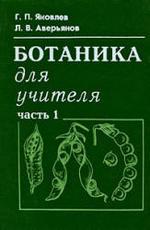 Ботаника для учителя - В 2-х частях - Часть 1 - Яковлев Г.П., Аверьянов Л.В.