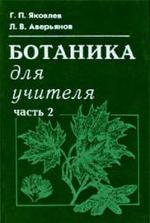 Ботаника для учителя - В 2-х частях - Часть 2 - Яковлев Г.П., Аверьянов Л.В.