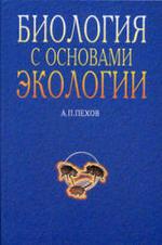 Биология с основами экологии - Пехов А.П.