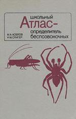 Школьный атлас-определитель беспозвоночных - Козлов М.А., Олигер И.М.