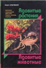 Ядовитые растения - Ядовитые животные - Хорст Альтманн