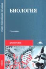Биология - Чебышев Н.В.