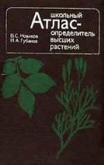Школьный атлас-определитель высших растений - Новиков В.С., Губанов И.А.