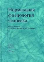 Нормальная физиология человека - Ткаченко Б.И.