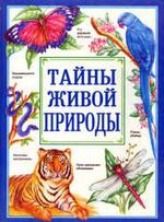 Тайны живой природы - Моррис Р.