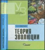 Теория эволюции - Северцов А.С.