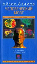 Человеческий мозг - От аксона до нейрона - Азимов А.