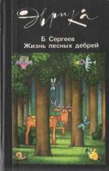 Жизнь лесных дебрей - Сергеев Б.Ф.