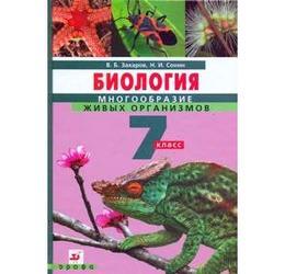Биология, многообразие живых организмов, 7 класс, рабочая тетрадь.
