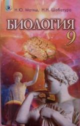 Биология. Учебник. 9 класс. Матяш Н.Ю., Шабатура Н.Н.