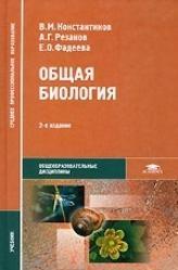 Общая биология. Учебник. Константинов В.М., Резанов Е.О., Фадеева Е.О. 2008
